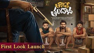 Thagithe Thandhana Movie First Look Launch | Adith Arun | Sapthagiri