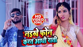 नइखे फोन करत आधी आधी राती - Kundan Awarba - Video Song - bhojpuri Hit Song 2019