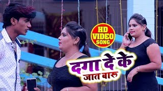 #Video दगा दे के जात बारू - Masuri Lal Yadav (Bihari) - Audio Song - New Bhojpuri Hit Song 2019