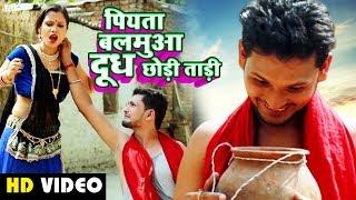 आ गया Shivesh Mishra का सबसे #HIT #Video Song : पियता बलमुआ दूध छोड़ी ताड़ी  | New Bhojpuri Song 2019