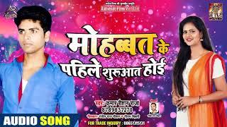 Bhojpuri Romantic Song - Mohabbat Ke Pahile Suruwat Hoe - Kumar Raushan Raja