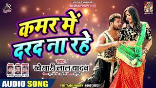 2019 Khesari Lal Yadav का New Bhojpuri Dj Song 2019 | कमर में दरद ना रहे || Full Audio