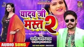 #Alok Anish Yadav का जबरदस्त #Audio Song - यादव जी मस्त-२  Yadav Ji Mast -2