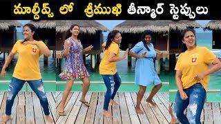 మాల్దీవ్స్ లో శ్రీముఖి తీన్మార్ స్టెప్పులు చూడండి...! Sreemukhi After Bigg Boss