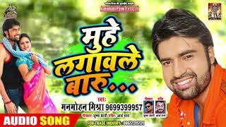 Muhe lagwle baru - Manmohan Mishra - का सबसे हीट गाना #मुहे लगवले बारु Bhopuri Audio Song 2019