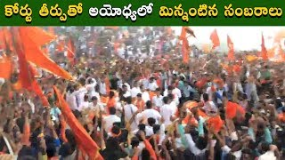 Celebrations In Ayodhya After Supreme Court Judgement | Ayodhya Verdict