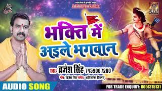भक्ती में अइले भगवान  #Brajesh_Singh - New Bhakti Song | Ram Mandir Banwana Hai