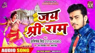 राम मंदिर के ऊपर #Abhishek Singh का सुपरहिट गाना | जय श्री राम | Jai Shree Ram