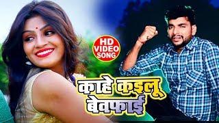 #Video Song काहे कइलू बेवफाई | Jagdish Yadav | Kahe Kayilu Bewafai || Bhojpuri Sad Song 2019