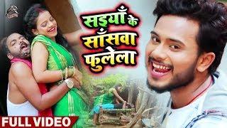 Golu Gold का NEW SUPERHIT VIDEO SONG 2019 | सइयाँ के संसवा फुलेला |Saiyan Ke Sanswa | Bhojpuri Songs