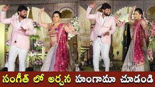 Heroine Archana Marriage Video | Bigg Boss Archana Sangeet Ceremony