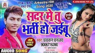 आ गया Dhadkan Dhananjay का आर्केस्ट्रा स्पेशल हिट गीत - सदर में तू भर्ती हो जइबू - धड़कन धनंजय