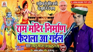 राम मंदिर निर्माण फैशला आ गइल - विजय उत्सव गीत - Ram Mandir Song, Lalu Sajan, Utsav Geet 2020