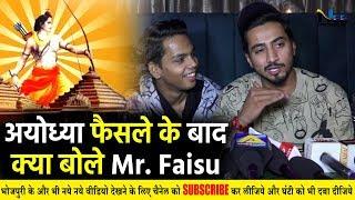 अयोध्या फैसले के बाद क्या बोले टिक टॉक सुपरस्टार Mr.Faisu 07 और Ajaz Khan