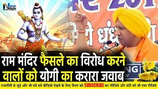 राम मंदिर फैसले का विरोध करने वालों को #YOGI का करारा जवाब #AyodhyaVerdict #RamMandir