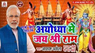अयोध्या में जय श्री राम - Ayodhya Me Jay Shree Ram - Akash Akela - Ram Mandir Song