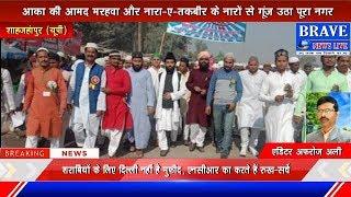 #Katra : ईद मिलादुन्नवी पर निकला तहसील का सबसे बड़ा जुलूस, हज़ारों की तादात में शामिल हुए लोग