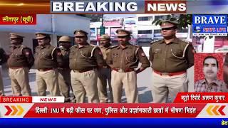 अयोध्या मामले में सर्वोच्च न्यायालय के फैसले के बाद जिले में भी हाई अलर्ट जारी | #BRAVE_NEWS_LIVE TV