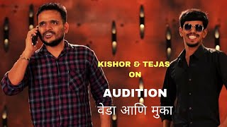 Audition वेडा आणि मुका | Standup Comedy by  Kishor and Tejas | Cafe Marathi Comedy Champ 2019