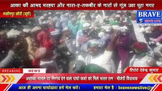 लखीमपुर खीरी में धूमधाम से मनाया गया जश्ने ईद मीलादुन्नवी | BRAVE NEWS LIVE