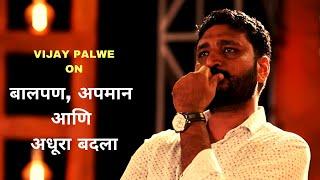 बालपण, अपमान आणि अधूरा बदला | Standup Comedy by Vijay Palawe | Cafe Marathi Comedy Champ 2019