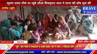 कन्नौज से ब्रेकिंग न्यूज़ : सदिंग्ध परिस्थितियों में मिली युवती की ला...BRAVE NEWS LIVE
