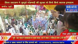 Kannauj : ईद मीलादुन्नवी के मौके पर दुल्हन की तरह सजाया गया यू०पी० का शहर कन्नौज | BRAVE NEWS LIVE