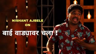 बाई, वाड्यावर चला ! | Standup Comedy by Nishant Ajbele | Cafe Marathi Comedy Champ 2019