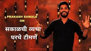 सकाळची व्यथा आणि घरचे टोमणे | Standup Comedy by Prakash Sawale | Cafe Marathi Comedy Champ 2019