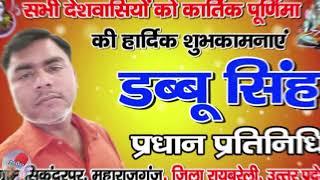 सभी देशवासियों को डब्बू सिंह की ओर से कार्तिक पूर्णिमा की हार्दिक शुभकामनाएं | BRAVE NEWS LIVE