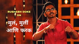 मुलं, मुलीं आणि फरक | Standup Comedy by Rushabh Doke | Cafe Marathi Comedy Champ 2019