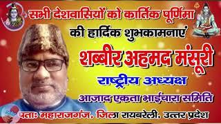सभी देशवासियों को #Shabbir_Ahmad_Mansuri की ओर से #Kartik #Purnima की हार्दिक शुभकामनाएं