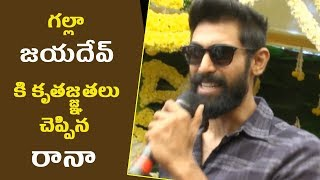 Hero Rana Speech @ Ashok Galla Debut Film Launch | Bhavani HD Movies