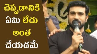 Ram Charan Speech @ Ashok Galla Debut Film Launch | Bhavani HD Movies