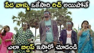 పేద వాళ్ళు ఒకేసారి రిచ్ అయిపోతే ఎలా బిల్డప్ ఇస్తారో | #NenuNaaNagarjuna Full Movie on Amazon Prime
