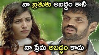 నా బ్రతుకు అబద్దం కానీ నా ప్రేమ అబద్ధం కాదు | #NenuNaaNagarjuna Full Movie on Amazon Prime Video