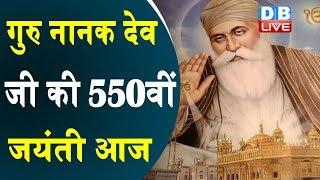 गुरु नानक देव जी की 550वीं जयंती आज | Today 550th birth anniversary of Guru Nanak Dev Ji | #DBLIVE