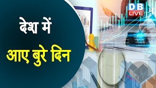 देश में आए बुरे दिन शुरू ?   Slide deepens: IIP growth for September contracts 4.3%   #DBLIVE