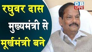 रघुवर दास मुख्यमंत्री से मूर्खमंत्री बने | Tweet war between Raghuvar Das and Hemant Soren | #DBLIVE