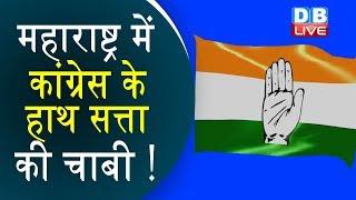 Maharashtra में Congress  के हाथ सत्ता की चाबी ! Maharashtra High Drama still going on | Shivsena