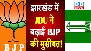 झारखंड में JDU ने बढ़ाई BJP की मुसीबत! |JDU increases BJP's problems in Jharkhand elections! #DBLIVE