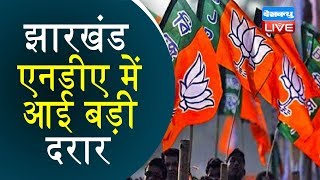 Jharkhand NDA में आई बड़ी दरार | Jharkhand Election: Rift in BJP-AJSU alliance over seat sharing