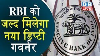 RBI को जल्द मिलेगा नया डिप्टी गवर्नर | RBI will soon get new deputy governor | RBI LATEST NEWS