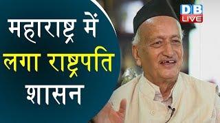 महाराष्ट्र में लगा राष्ट्रपति शासन | President's rule imposed in Maharashtra | #PresidentRule