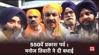 550वें प्रकाश पर्व : बीजेपी दिल्ली अध्यक्ष मनोज तिवारी ने दी बधाई