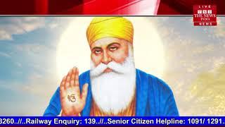 Guru Nanak Jayanti, Guru Nanak जी ने जीवन के पांच ठगों के बारे में बताया था // THE NEWS INDIA