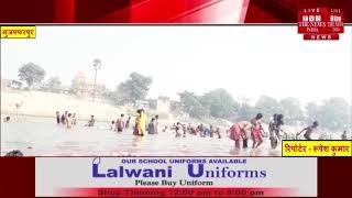 Bihar // कार्तिक पूर्णिमा के पूण्य अवसर पर घाटों पर उमड़ी श्रद्धालुओं की भीड़ स्नान के साथ किया पूजन