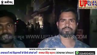 अलीगढ़ में ट्रांसफार्मर में हुआ ब्लास्ट, 6 लोग हुए घायल