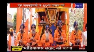 Guru Nanak 550 Anniversary | 550वां प्रकाश पर्व आज, धूम- धाम से मनाई जा रही है गुरु नानक जयंती