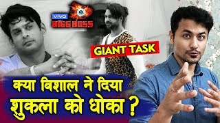 Bigg Boss 13 | Did Vishal BROKE The Deal With Shukla And Ditched Him? | BB 13